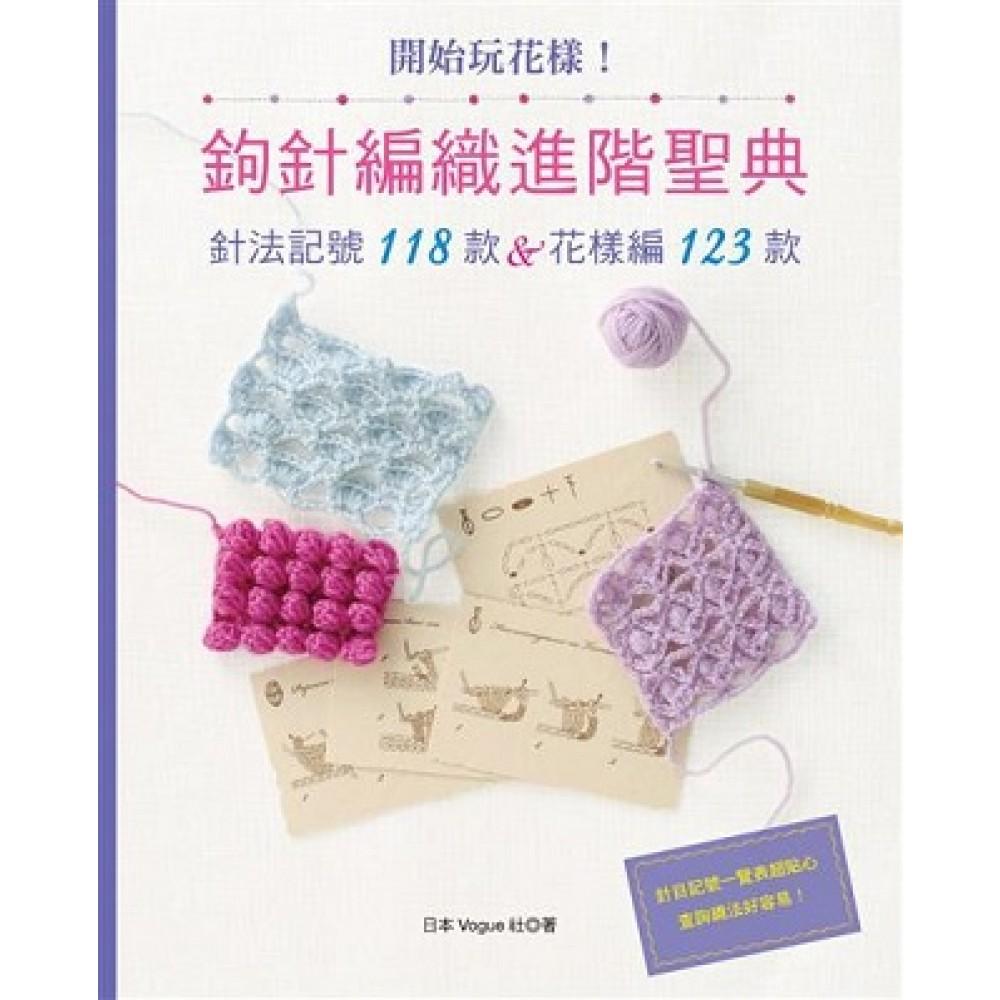 開始玩花樣!鉤針編織進階聖典