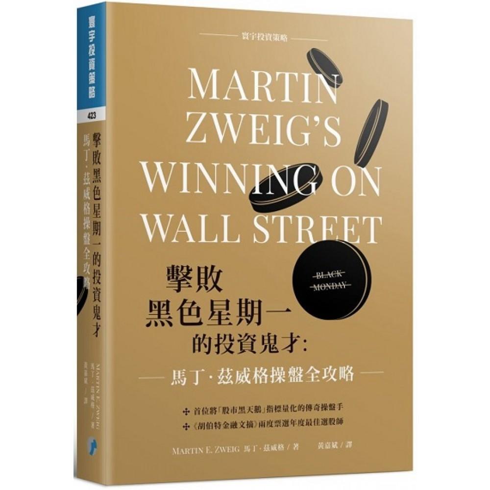 擊敗黑色星期一的投資鬼才:馬丁·茲威格操盤全攻略