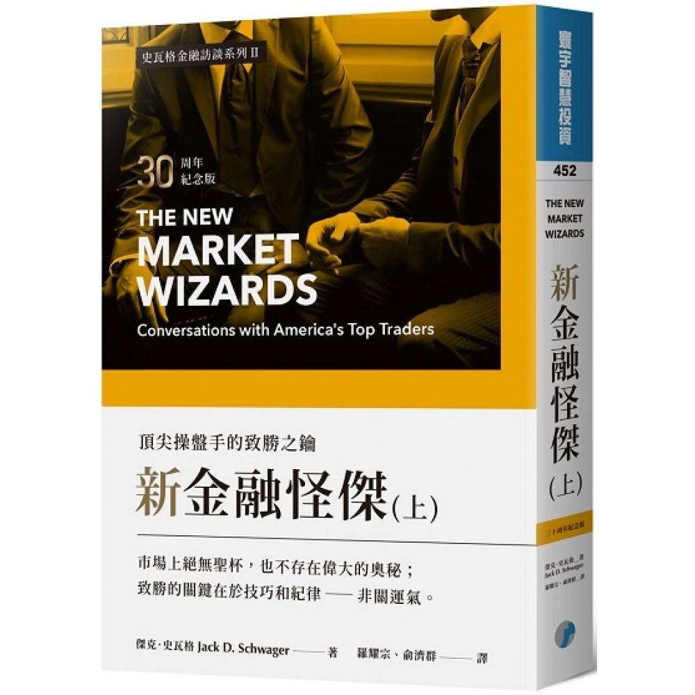 新金融怪傑:頂尖操盤手的致勝之鑰(上)(30周年紀念版)