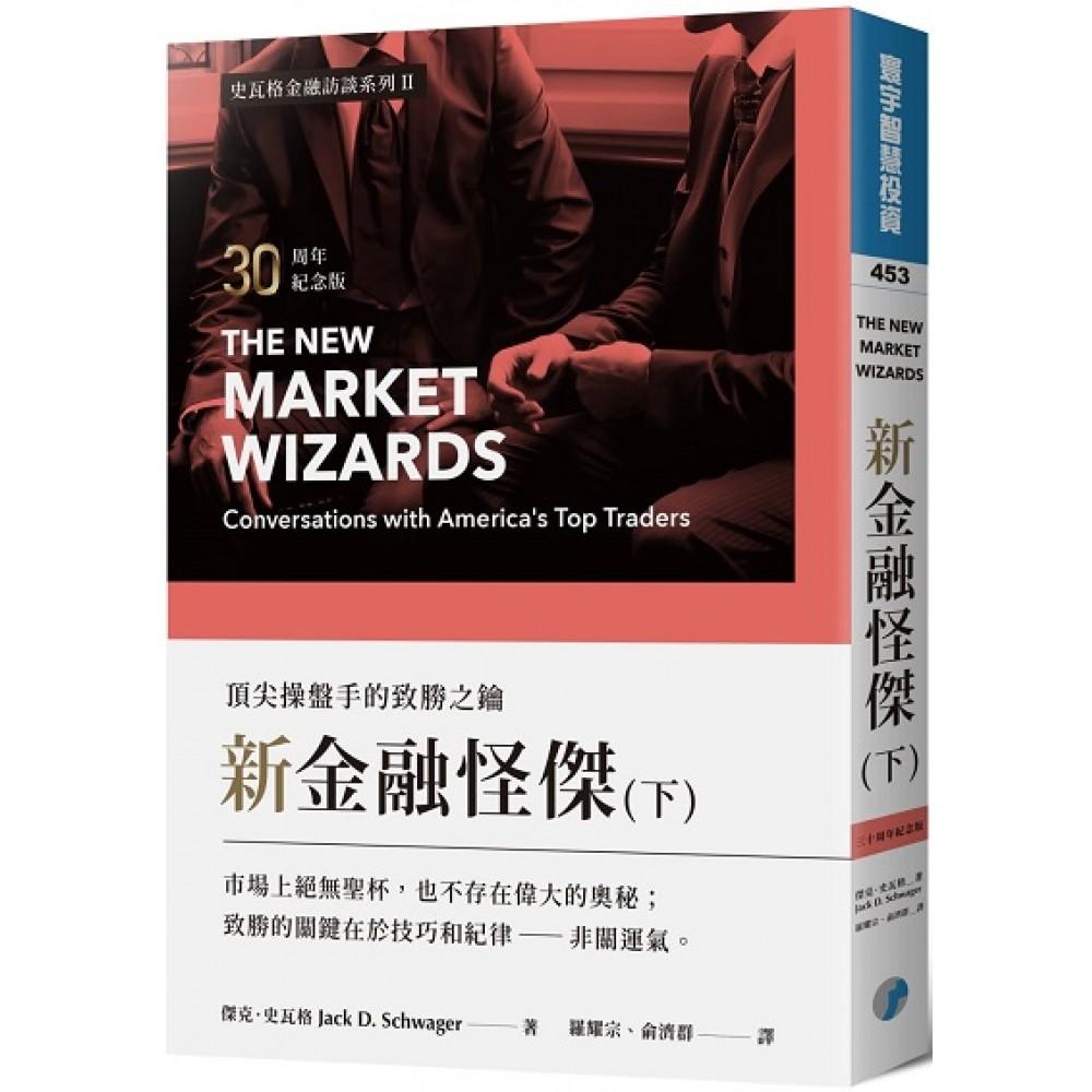新金融怪傑:頂尖操盤手的致勝之鑰(下)(30周年紀念版)