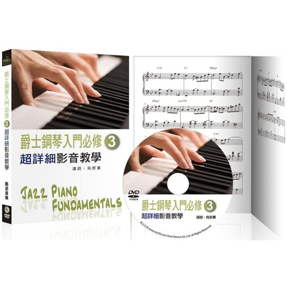 爵士鋼琴入門必修超詳細影音教學(三)(三版)(附一片DVD)