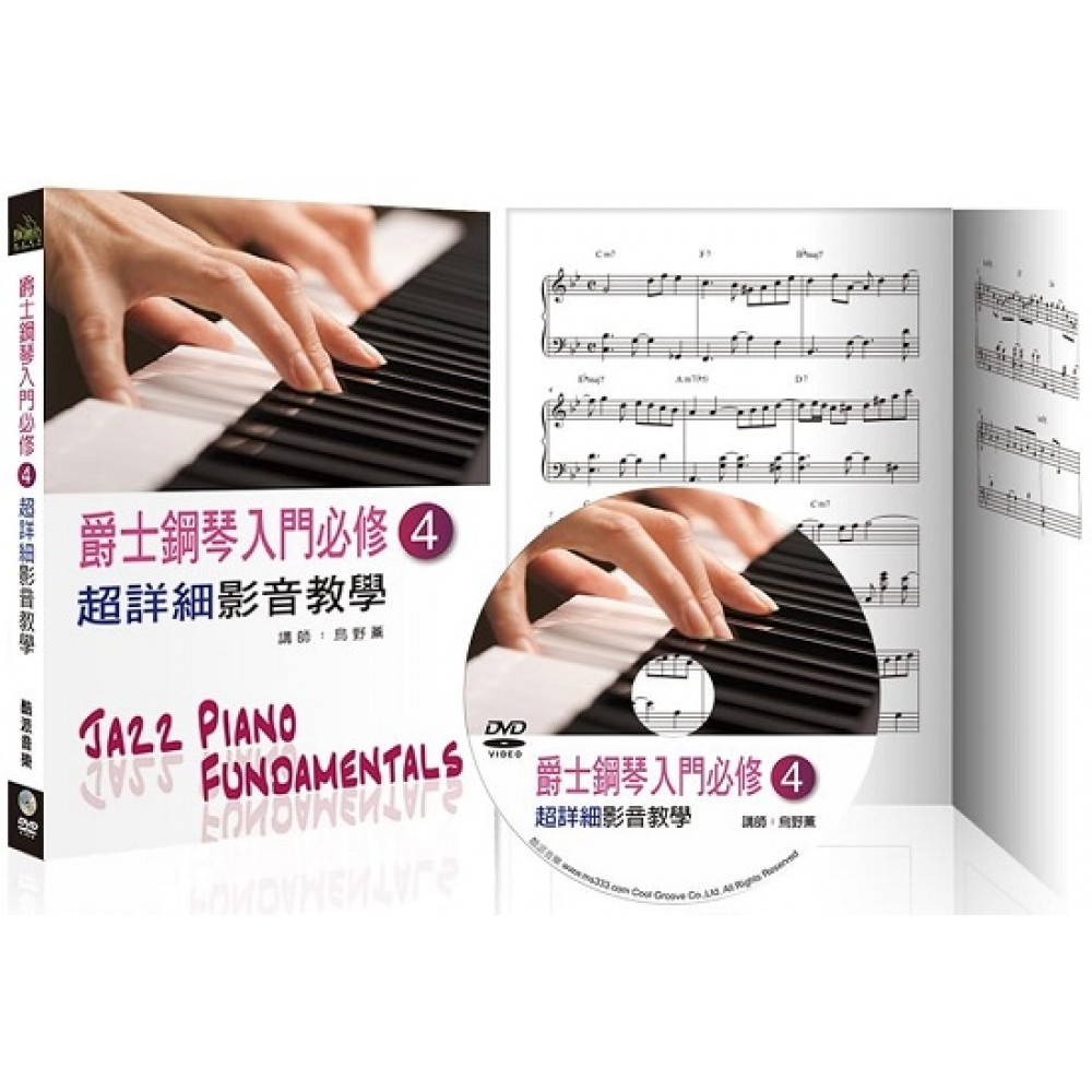 爵士鋼琴入門必修超詳細影音教學(四)(三版)(附一片DVD)