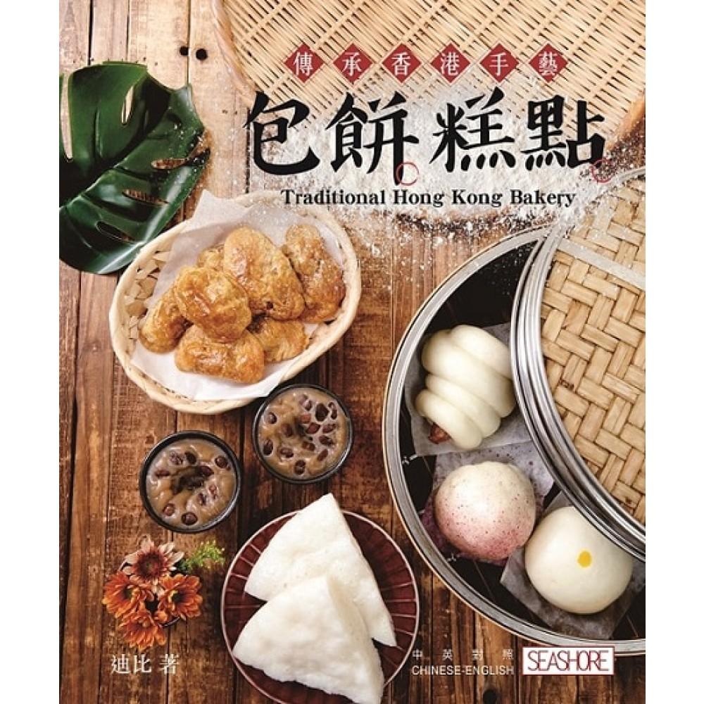 傳承香港手藝:包餅糕點