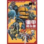 X探险特工队 机器人大战: 重甲格斗营