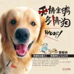 无情主编多情狗 Woof!