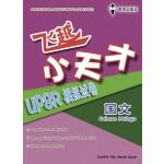 UPSR飞越小天才模拟试卷国文
