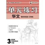 三年级单元练习华文
