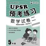 五年级UPSR预考练习数学试卷二