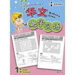 一年级趣学词语华文