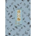 迷宮飯(04)典藏版