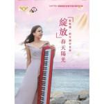 绽放春天阳光 - 范敏仪 (CD)