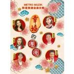 幸福的团圆 118 -METRO 群星 (+DVD)