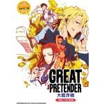 GREAT PRETENDER 大欺诈师 V1-23END(2DVD)