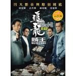 CHASING THE DRAGON 追龙 I + II 真人剧场版 (DVD)
