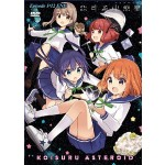 KOISURU ASTEROID 恋爱小行星 VOL.1-12 END (DVD)
