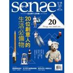 Sense好感 9月號/2016第53期