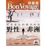 欣旅遊 BonVoyage 10.11月號/2016 第51期