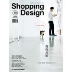 Shopping Design 02月號/2018 第111期