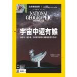 國家地理雜誌中文版 03月號/2019 第208期
