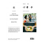 小日子享生活誌05月號/2019 第85期