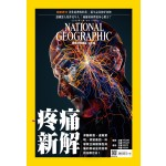 國家地理雜誌中文版 01月號/2020 第218期