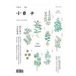 小日子享生活誌02月號/2020 第94期