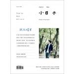 小日子享生活誌05月號/2020 第97期