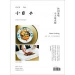小日子享生活誌06月號/2020 第98期