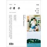 小日子享生活誌07月號/2020 第99期
