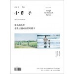 小日子享生活誌09月號/2020 第101期
