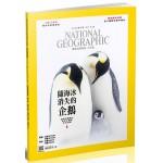 國家地理雜誌中文版 06月號/2020 第223期