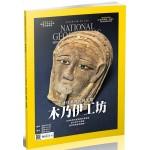 國家地理雜誌中文版 12月號/2020 第229期