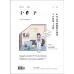 小日子享生活誌04月號/2021 第108期