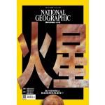 國家地理雜誌中文版 03月號/2021 第232期