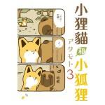 小狸貓和小狐狸 03(首刷附錄版)