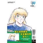 足球小將翼 愛藏版 19(首刷附錄版)