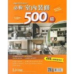 Living Design 住宅美學 幸福住宅系列:2021年必看!室內裝修500招