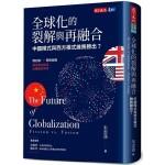 全球化的裂解與再融合:中國模式與西方模式誰將勝出?(增訂版)