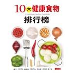 10大健康食物排行榜