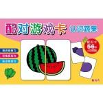配对游戏卡:认识蔬果