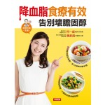 降血脂食療有效告別壞膽固醇
