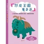 幼儿图像学习园地:恐龙王国着色画