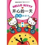 Hello Kitty IQ贴纸拼拼书:开心的一天
