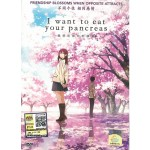 I WANT TO EAT YOUR PANCREAS (DVD)