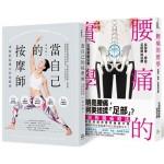 筋膜症、腰痛放鬆指南,身體不再拉緊報!暢銷套書(當自己的按摩師+腰痛的實學)