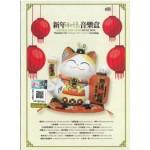 新年和弦音乐盒 (2CD)
