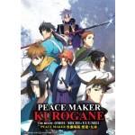 PEACE MAKER KUROGANE MV:OMOU-MICHI (DVD)
