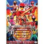 SUPER SENTAI STRONGEST BATTLE!!超级战队最强战!! VOL.1-4 END (DVD)