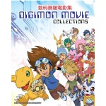 DIGIMON MOVIE COLLECTIONS 数码暴龍電影集 (4DVD)