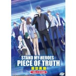 STAND MY HEROES:PIECE OF TRUTH (DVD)